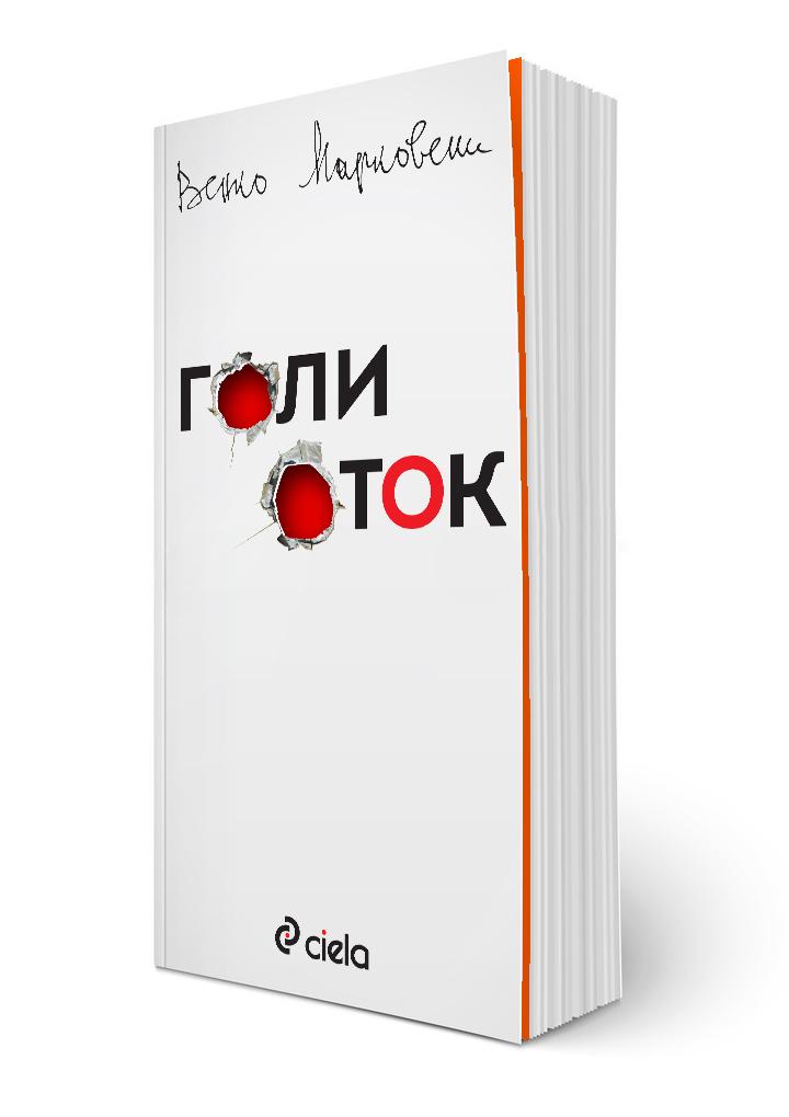 goli otok-book