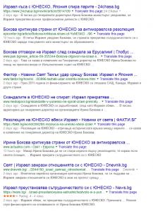 unesco-headlines